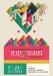 Llega el Festival de las Artes Julio Torri 2016 a Coahuila